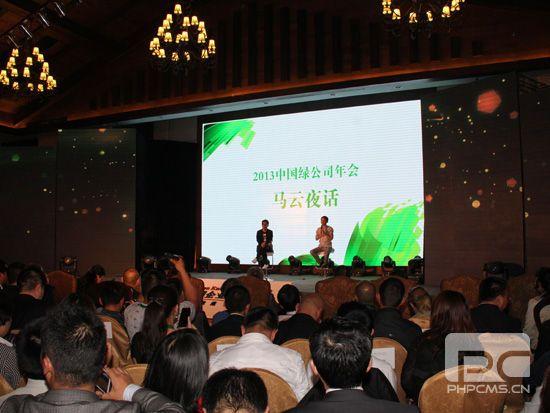 """""""2013中国绿公司年会""""于4月20日-22日在昆明召开。上图为马云夜话。(图片来源:新浪财经 梁斌 摄)"""