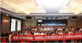 300多位行业精英齐聚广州,共同探讨新零售下人力资源赋能的新格局暨祝贺HR研究网首届