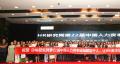 9月14日,800名HR精英齐聚北京见证HR研究网第22届中国人力资本论坛