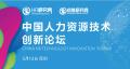 600名齐聚鹏城,同祝HR研究网第1届中国人力资源技术创新论坛圆满落幕